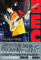 BECK 23巻表紙