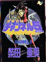 未来冒険チャンネル5 5巻表紙